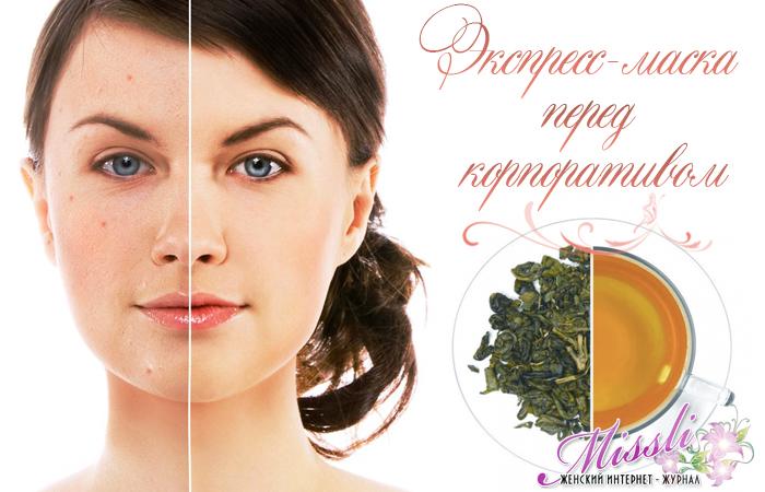 Экспресс-маска перед корпоративом – тонизирует, освежает и омолаживает кожу