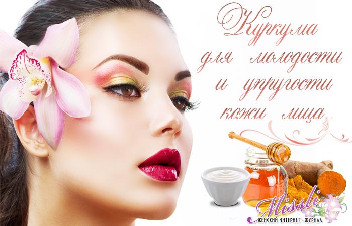 Куркума для кожи лица — сохранит молодость и упругость кожи, а цвет лица свежим и сияющим