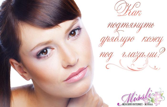 Дряблая кожа под глазами — как уплотнить, подтянуть и осветлить? 2 простых домашних рецепта