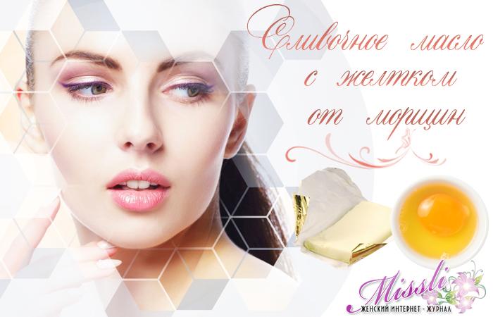 Идеальная кожа без тонального крема — маска с желтком и сливочным маслом