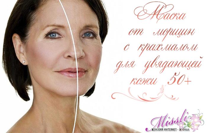 Эффективная домашняя маска от морщин с крахмалом для зрелой кожи 50+