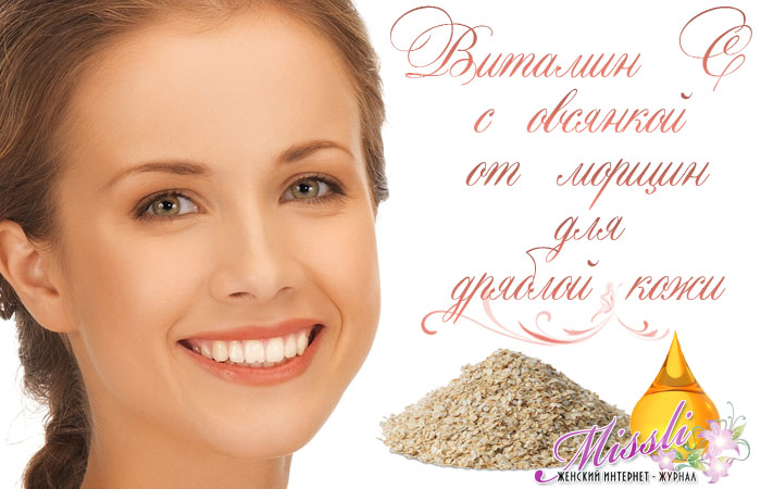 Витамин С в ампулах с овсянкой от морщин — мощная подтяжка дряблой кожи, выравнивание тона и сужение пор