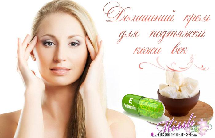 Как сделать домашний крем для подтяжки кожи век с витамином Е