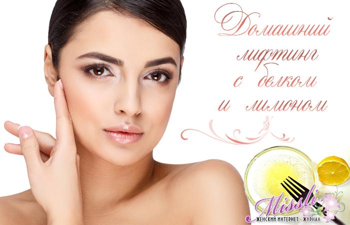 Белковая маска с лимоном – доступное средство для мощного лифтинга кожи лица