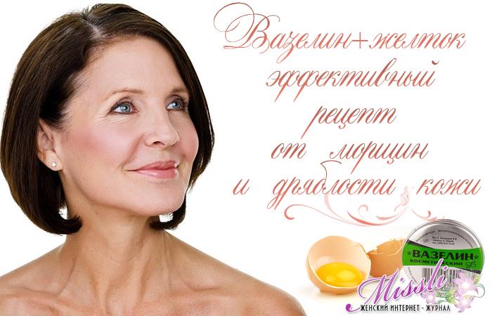 Вазелин + желток — рецепт от морщин, отеков и дряблости кожи