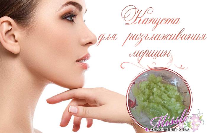 Капуста для разглаживания морщин и придания упругости коже