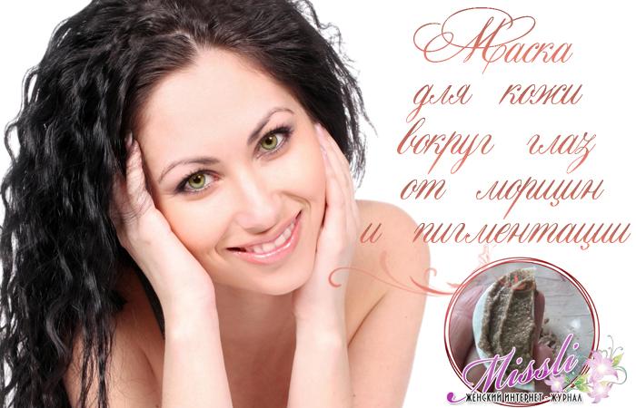 Молочно-льняная маска вокруг глаз — разглаживает, отбеливает и уплотняет уставшую кожу