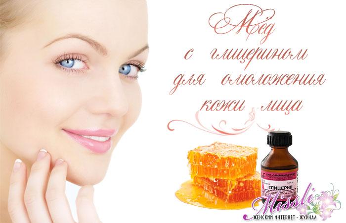 Мёд с глицерином — простой и доступный рецепт омоложения кожи лица. Эффект виден сразу