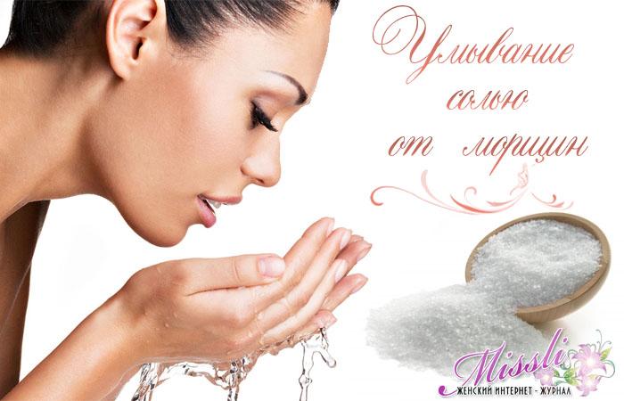 Умывание солью от морщин — выравняет цвет лица, сделает кожу плотнее и очистит поры