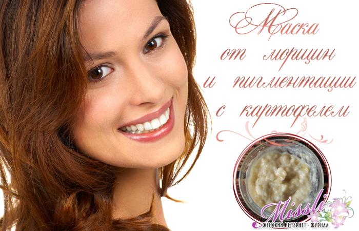 2 в 1: маска от морщин и пигментации с картофелем