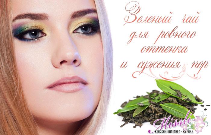 Маска из зеленого чая — выравнивает цвет лица и сужает поры