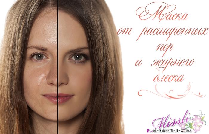 Эффективная домашняя маска, которая поможет уменьшить поры и сделать кожу матовой
