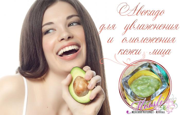 Омолаживающая маска с авокадо для упругости и глубокого увлажнения кожи