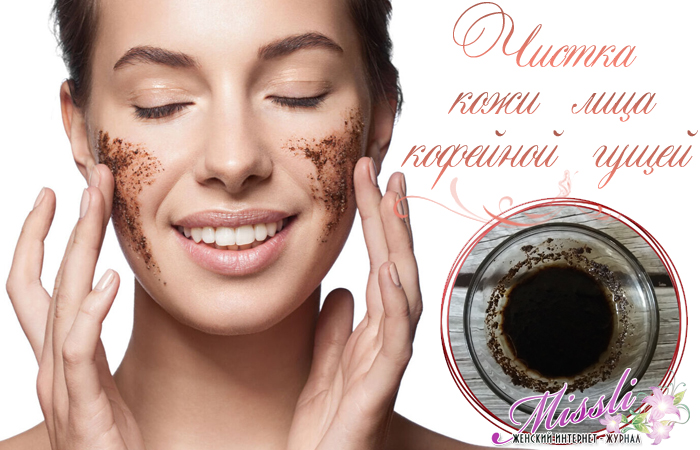 Бережная чистка кожи лица кофейной гущей