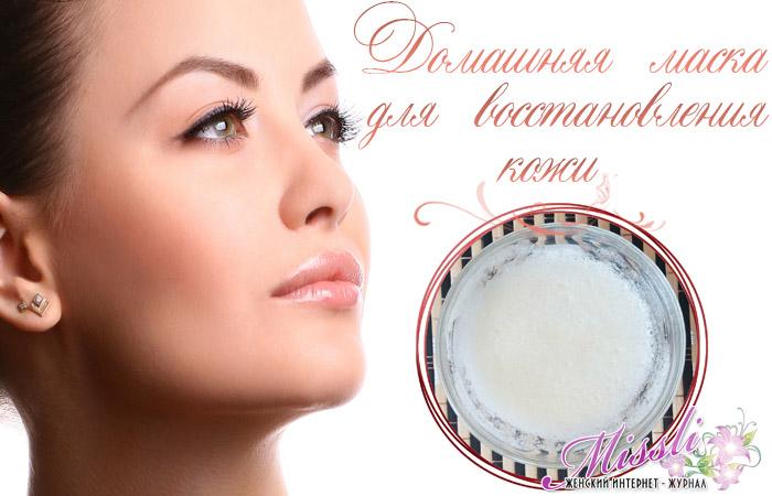 Маска для восстановления кожи — от морщин и пигментных пятен