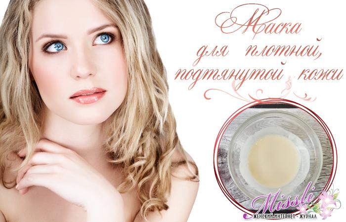 Маска с крахмалом и молоком — подтянутая кожа после первого применения
