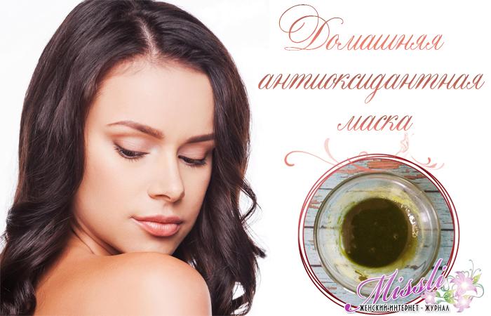 Домашняя антиоксидантная маска — восстановит, увлажнит и разгладит кожу
