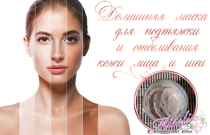 Отбеливание с эффектом лифтинга для кожи шеи и декольте
