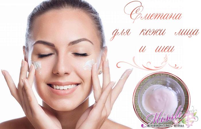 Сметана для восстановления эластичности кожи лица и шеи