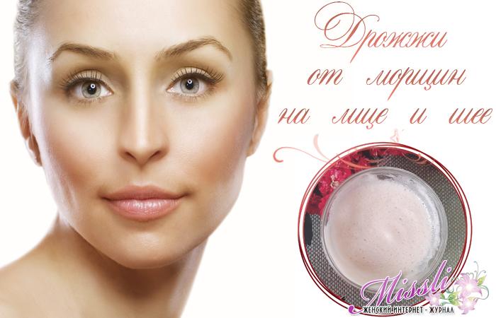 Дрожжи для устранения глубоких морщин на лице