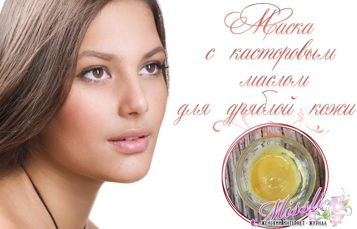 Маска с касторовым маслом для дряблой кожи: уменьшаем выраженность морщин