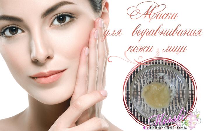 Отшелушивающая маска для выравнивания кожи лица с манкой